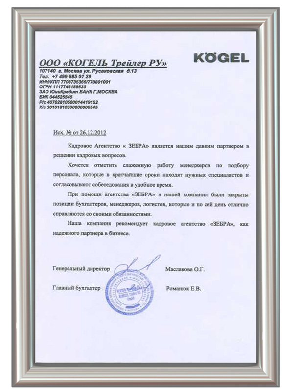 Кадровое агентство Зебра: отзыв Kogel